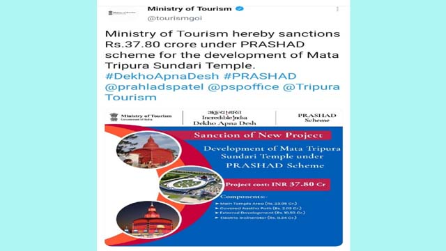 News Headline Feb 09, 2021: Ministry of Tourism sanctions fund for development of Mata Tripura Sundari Temple